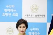 이성자 송파구의회 의장, '당신이 영웅입니다' 캠페인 동참