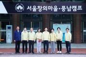 송파구의회 행정보건위원회,  풍납동 토성 일대 현장방문