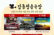강동청춘극장에서 무료영화 만끽하세요!