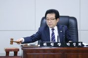 송파구의회, 예산결산특별위원회 위원장으로 박성희 의원 선임