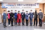 코로나19 극복과 지역경제 활성화를 위한 노사민정 공동선언문 발표