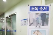 강동구, 노인요양시설 방역 활동에 총력
