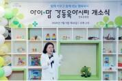 강동구의회 황주영 의장, '아이․맘 강동육아시티 천호공원점'개소식 참석