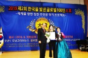 송파구의회 심현주 의원, '2019 제2회 한국을 빛낸 글로벌 100인 대상' 수상