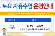 강동유소년스포츠센터, 토요 자유수영 운영시간 변경