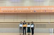 강동구립 천호도서관, 2019 길 위의 인문학 사업 문화체육관광부 장관상 수상