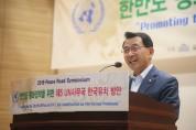 심재권 국회의원, 제5 UN사무국 유치 정책토론회 개최