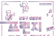 강동구, 11일 '생활문화 페스티벌' 개최
