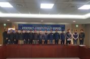 재난재해로부터 안전한 도매시장 구축을 위한 산업안전보건위원회 개최