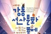 강동구, 제24회 강동선사문화축제 개최