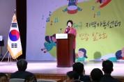 송파구의회 이성자 의장,'제7회 송파구지역아동센터 연합 발표회' 참석
