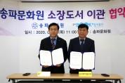 송파문화원 보존가치 있는 도서자료 송파책박물관에 이관!
