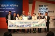 강동구, 제8회 대한민국 지식대상 우수상 수상