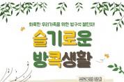 """송파구, """"슬기로운 방콕 생활"""", 비대면 프로그램 실시"""