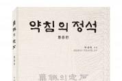 """박성욱 교수, """"약침의 정석-통증편"""" 출간"""