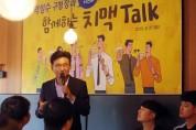 """""""유니콘 2개 송파, 청년창업 든든한 지원군으로"""""""
