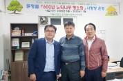 박인섭 송파구의회 의원, 문정골 「600년 느티나무 명소화」 사랑방 운영사업 참여