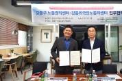 외국인노동자 고용환경 개선을 위한 업무협약 체결