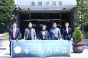 송파구의회 의원연구단체 '좋은정치포럼' 활동 개시