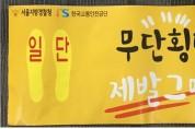 강동서, 무단횡단 금지 홍보물 배부