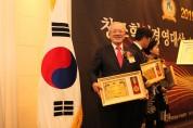 이봉후 대륙기술(주) 회장, 재능나눔 공헌대상 수상 영광