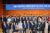 (사)행복미래아카데미, '시립대학교와 함께 행복인문학최고과정' 입학식 성황