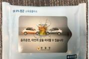 강동서, 음주운전 금지 홍보물 배포