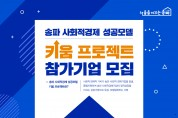 송파구, 사회적경제기업 성공모델 키운다