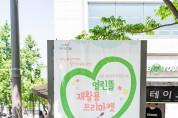 """강동구 암사1동, 가정의 달 맞아 """"이웃 기웃 프로젝트""""펼쳐"""