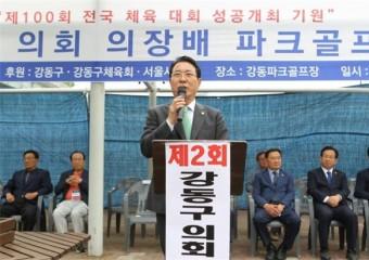 강동구의회, 제2회 강동구의회 의장배 파크골프 대회 개최