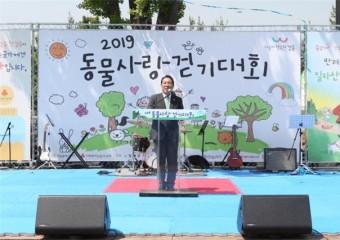 강동구의회 임인택 의장, 2019년 동물사랑 걷기대회 참석