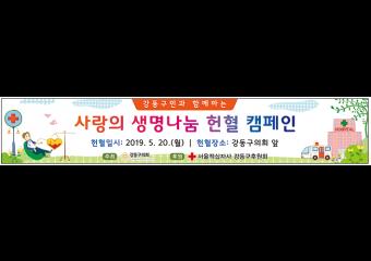 강동구의회, 사랑의 헌혈 나눔 행사 개최