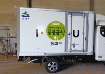 송파구, 공공급식센터 개소…안전한 먹거리 제공