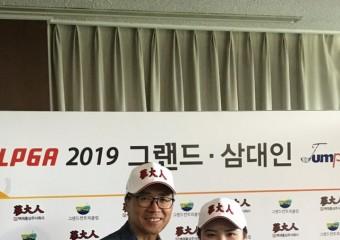 KLPGA, '2019 그랜드-삼대인 점프투어'···송가은 선수 첫 우승