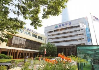 송파구, 1일 처음으로 문정2동에서 '찾아가는 자치회관' 운영