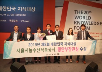 서울시농수산식품공사, '제8회 대한민국 지식대상' 행안부장관상 수상