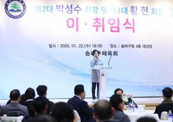 이성자 송파구의회 의장,'송파구체육회장 이․취임식' 참석
