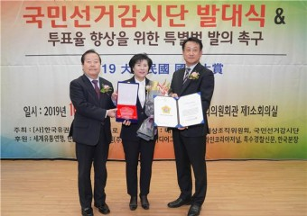 강동구의회 신무연 의원, 2019 대한민국 국민대상, 우수지방자치 의정대상 수상