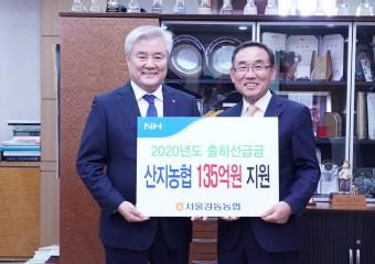 서울 강동농협, 산지농협 26곳에 출하선급금 135억원 지원