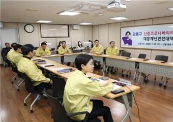 강동구의회,'신종 코로나바이러스'대응 재난안전대책본부 방문