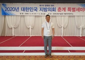 강동구의회 이승일 행정복지부위원장, 2020년 대한민국 지방의회 춘계 특별세미나 참석
