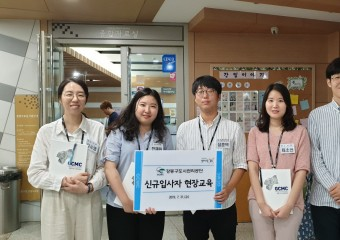 강동구도시관리공단 신규직원 현장교육