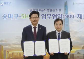 송파구-SH '관내 공유지 활용' 업무협약