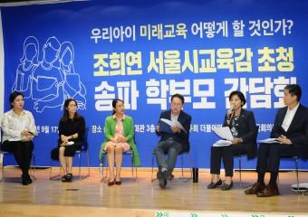 민주당 송파병 지역위원회, 조희연 서울시교육감 초청 송파학부모 간담회 개최